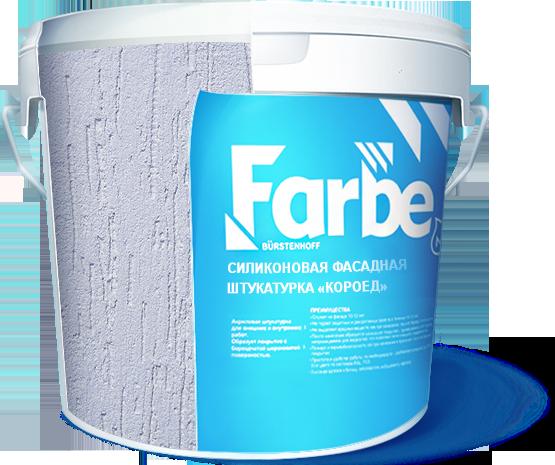 Силиконовая штукатурка Farbe